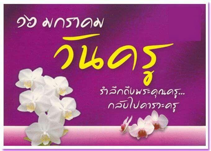 16 January: Teachers' Day wishes to Thailand ... 16 มกราคม: ทักทายวันครูไทย  วันนี้ เป็นวันครู และ ครูอาจารย์เป็นหัวใจของการทำให้การศึกษาดีขึ้น ถือโอกาสนำเอาคลิปเสียงบรรยายของผม ตอนสอง...  วันครู  Honours teachers countrywide. Schools may observe this day as a holiday, especially those under the authority of the Office of the Basic Education Commission. Observed since 1957.  #16January #TeachersDay #Thailand #teachers #School #BasicEducationCommission #Teacher #Student #Thai #Bangkok…