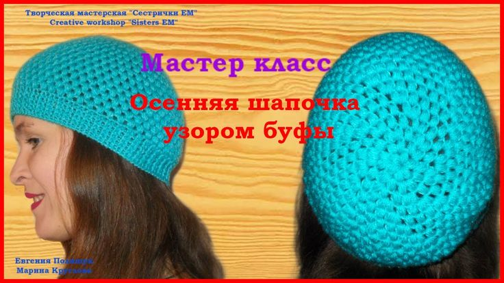 МК осенний шапочки крючком узором буф / DIY autumn beanie crochet patter...