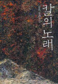 '칼의 노래' 김훈