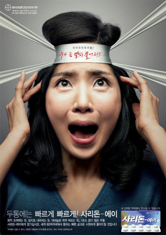 CRESCENDO :: [포스트광고] 두통약 사리돈! 필리핀 VS 대한민국