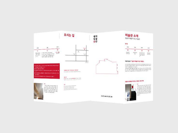 [대림미술관] 리플렛 디자인 - 그래픽 디자인, 브랜딩/편집