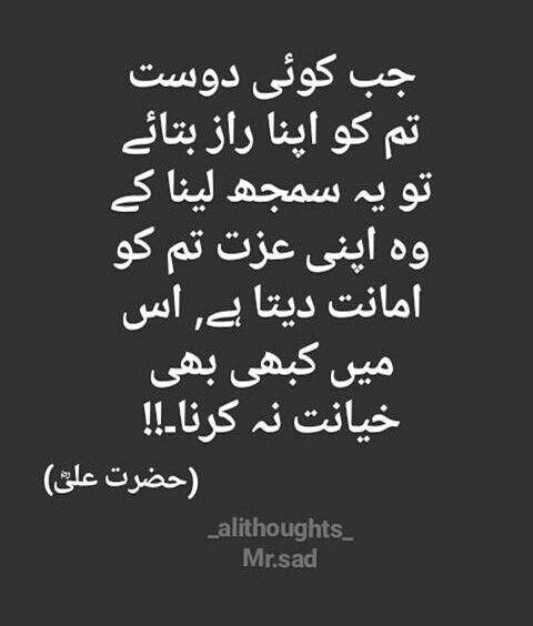 Hazrat Ali Famous Quotes In Urdu: Urdu Quotes, Islamic