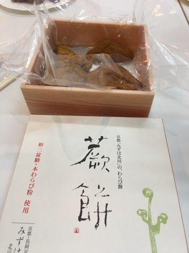 長岡京市のわらび餅は美味かったです