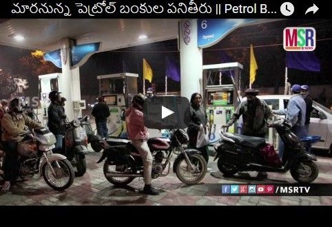 Petrol Bunks to Close to Sundays || Fuel business People New Demands | FASTNEWSUPDATES.IN, Telugu News Papers, Telugu Film News, Telugu Movie News, Latest News Updates, Fast News Updates, Breaking News, News Today, Today News Headlines, Top News Stories,