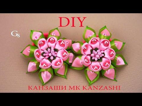 Цветок с бусинами. Канзаши МК. DIY / Flower with beads. Kanzashi MK - YouTube