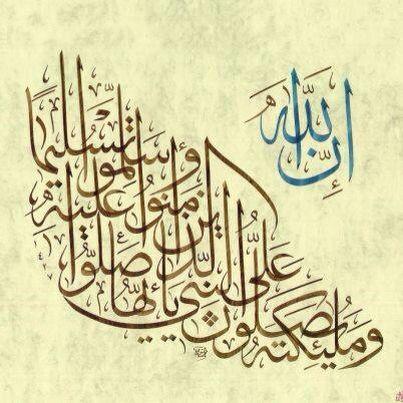 اللهم صل وسلم على خير خلق الله محمد