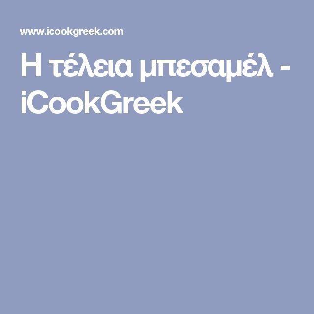 Η τέλεια μπεσαμέλ - iCookGreek
