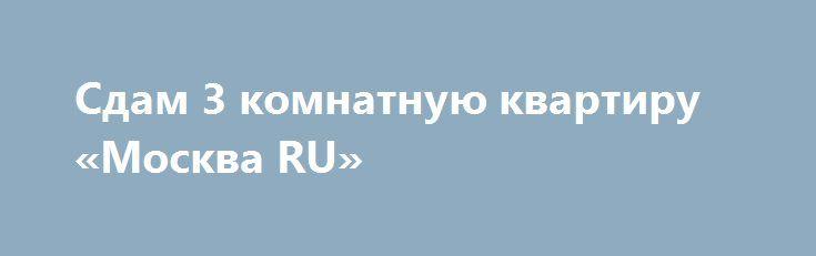 Сдам 3 комнатную квартиру «Москва RU» http://www.mostransregion.ru/d_001/?adv_id=24586  Сдаю трехкомнатную квартиру в городе Железнодорожный, район Павлино, ул. Троицкая дом 2. Кирпично-монолитный дом. Евроотделка. Три раздельные комнаты. В каждой комнате 1-2 кровати. Кухня 13/ с/у раздельный, застеклённая лоджия, дв. стеклопакеты, металлическая дверь.    Во дворе мульти-спортивные и детские площадки. ЖК является частью мкр. Павлино. РАЗВИТАЯ ИНФРАСТРУКТУРА. Рядом 2 школы, гимназия, 4…