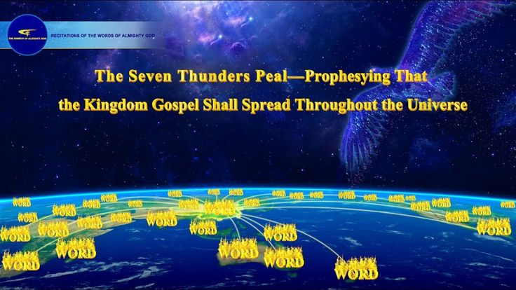 The Seven Thunders Peal—Prophesying That the Gospel of the Kingdom Shall Spread Throughout the Universe     #Lordsword #Quotes #EasternLightning #Christian #prayer #prophecy #HolySpirit #worship #love #Encouraging #Inspirational #film #videos #movies #thechurchofAlmightyGod #Jesus #God #church #army #gospel #JesusChrist #Scriptures #bibleverses #words #Life