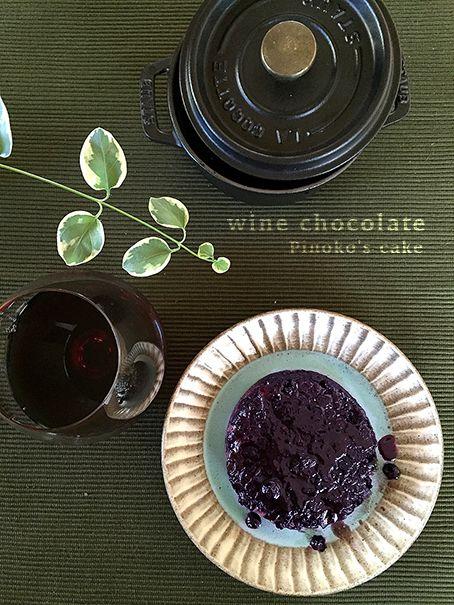 WE LOVE STAUB : pinokoさんの♪ストウブで直火焼きのワインチョコケーキ