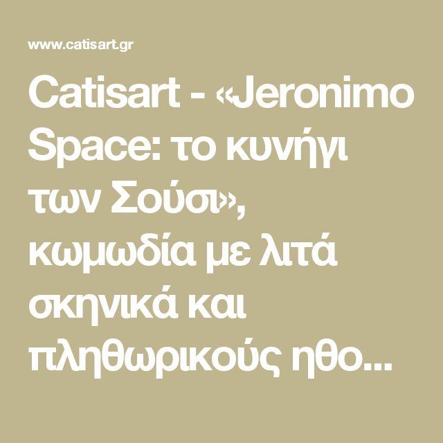 Catisart - «Jeronimo Space: το κυνήγι των Σούσι», κωμωδία με λιτά σκηνικά και πληθωρικούς ηθοποιούς
