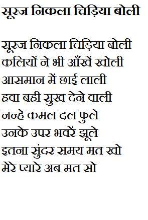 Suraj Nikla Chidiya boli
