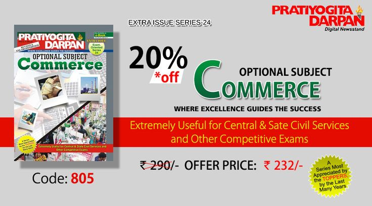 Buy Pratiyogita Darpan Extra Issue Series 24 Commerce for competitive exams with 20% Discount.
