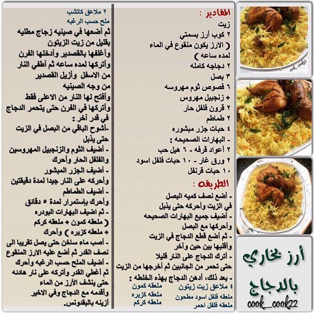 ارز بخاري بالدجاج Cook Cook22 ملاحظة ملعقة مقادير خلطة الدجاج بـ ملعقة الطعام الصغيرة الا زيت الزيتون والكاتشب Cooking Recipes Cookout Food Food Receipes