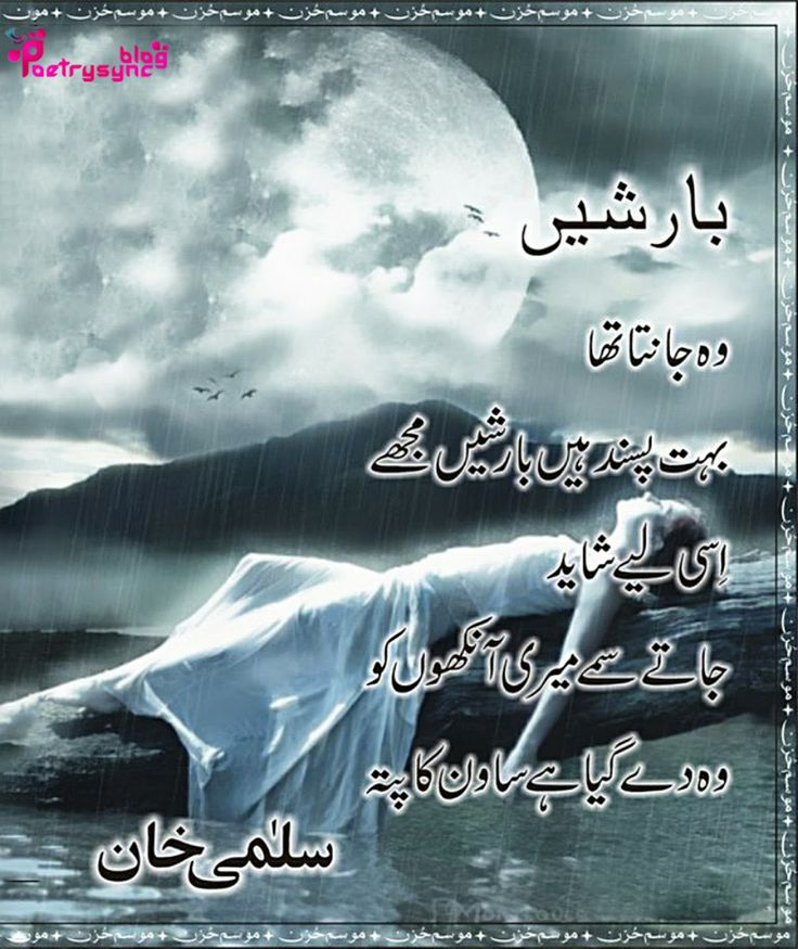 28 best barish shayari images on pinterest sad text messages sad poetry barsaat poetry for lovers in urdu pictures thecheapjerseys Gallery