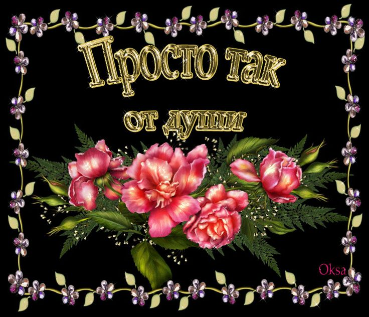 Открытки с цветами с надписями для друзей