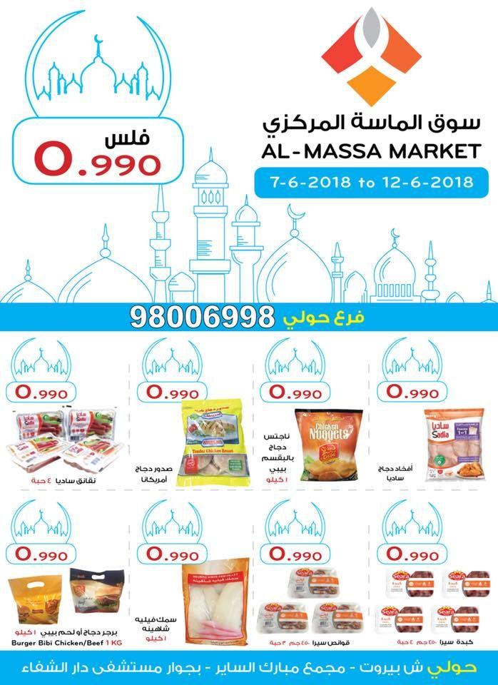 عروض سوق الماسة المركزي حولي اليوم الخميس 7 يونيو 2018 رمضان كريم