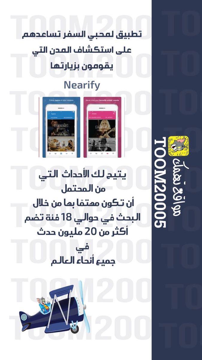 اكسبلور تاق سناب سفر مطارات تذاكر مطار طياره طيران رحلات Snapchat Ads Ugs