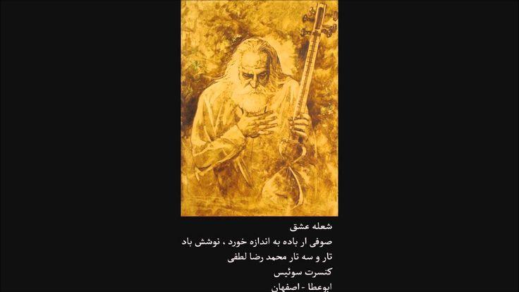 محمد رضا لطفی - کنسرت سوئیس 1998