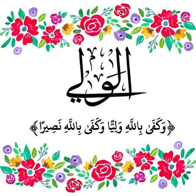 17 اسم الولي اسم الله الولي أي هو الناصر والمعين والظهير والمتولي لأحوال عباده وولاية Islamic Art Calligraphy Islamic Art Islamic Quotes Quran