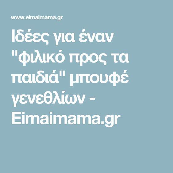 """Ιδέες για έναν """"φιλικό προς τα παιδιά"""" μπουφέ γενεθλίων - Eimaimama.gr"""