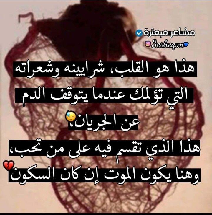 حب سكون قلت جفاف فراق شرايين يدق القلب حنان خبيث Quotes Arabic Quotes Beautiful Pictures