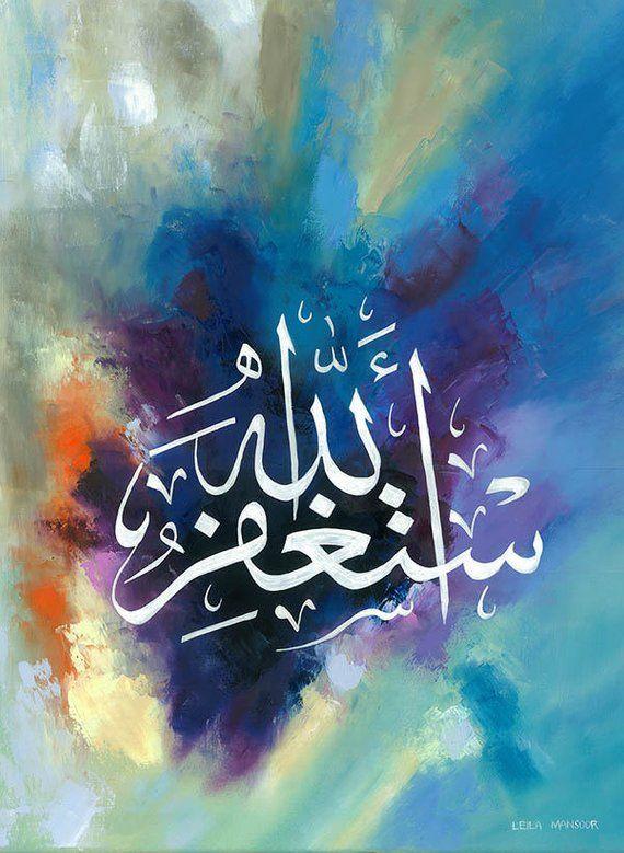 Islamic Wall Art Calligraphy