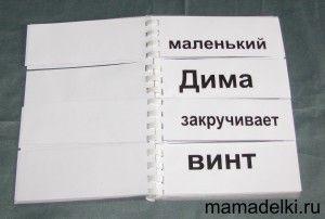 Книжка-путаница