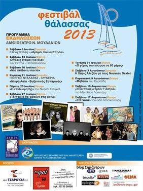 Φεστιβάλ Θάλασσας 2013 - Tranzistoraki's Page!