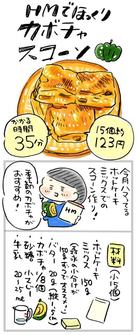 【15個約123円】ホットケーキミックスでほっくり!カボチャのスコーン : おひとりさまのあったか1ヶ月食費2万円生活