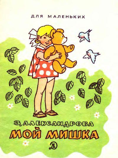 Иллюстрации - Г. Вальк. - 1988 г.