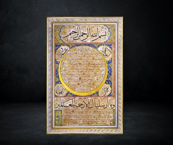 Hilya with the description of the prophet Muhammad (PBUH)   Egypt- Ottoman 13th A.H/19th A.D Century