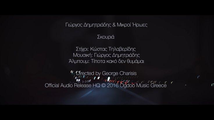Γιώργος Δημητριάδης & Οι Μικροί Ήρωες- Σκουριά - (Official Video Clip HD)