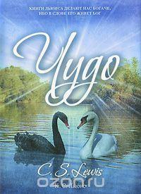 """Книга """"Чудо"""" Льюис К.С. - купить на OZON.ru книгу Miracles Чудо с доставкой по почте   978-5-699-48220-7"""