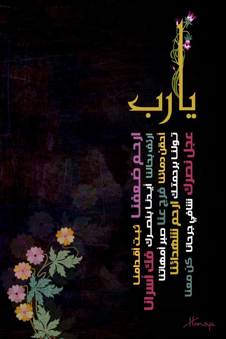 Ya Allah by Homsya on DeviantArt
