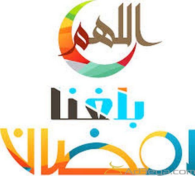 بوستات اللهم بلغنا رمضان اجمل الادعية فى رمضان اجمل كلمات رمضان ادعية رمضان British Leyland Logo Leyland Logos