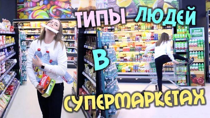 Типы Людей в Супермаркетах