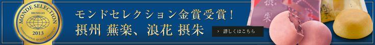 大阪のお土産は御菓子所 泉寿庵 株式会社 いづみや本舗