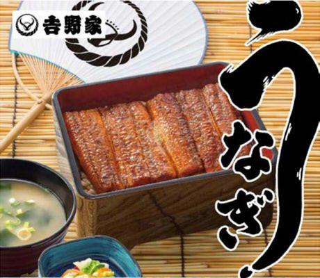 """吉野家の鰻丼が""""鰻重""""にバージョンアップ!"""