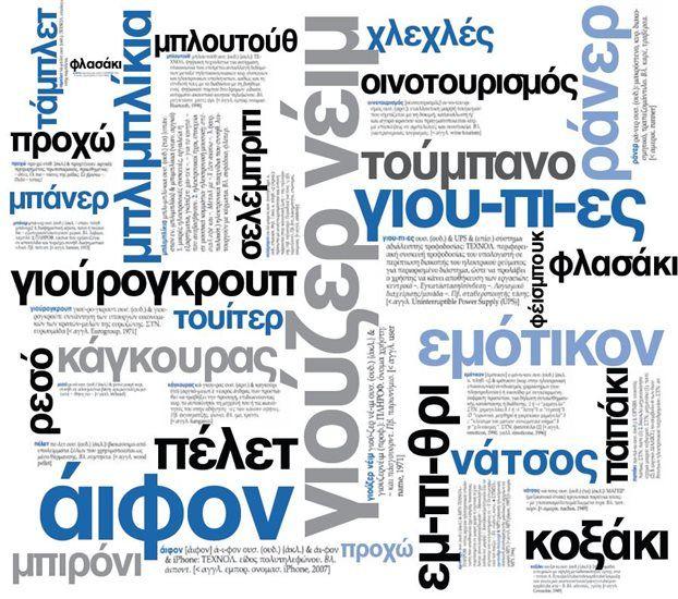 Τα ελληνικά του 21ου αιώνα