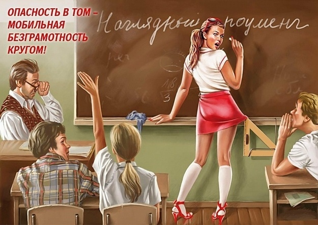 """Translation (according to Copyranter): """"The danger is in lack of mobile education!"""" ... actually I think the danger is the teacher. That is NOT how a teacher should look at one of his students..."""