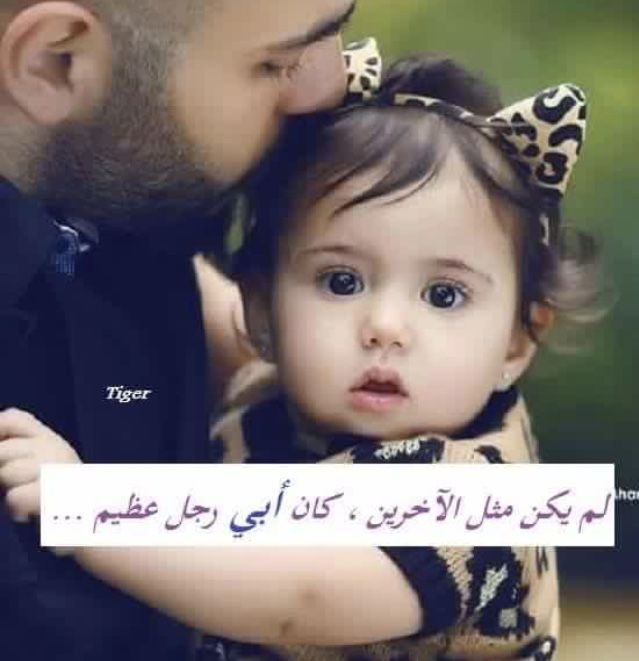 Pin By Samar Anan On أبي وأمي Baby Face Father Face