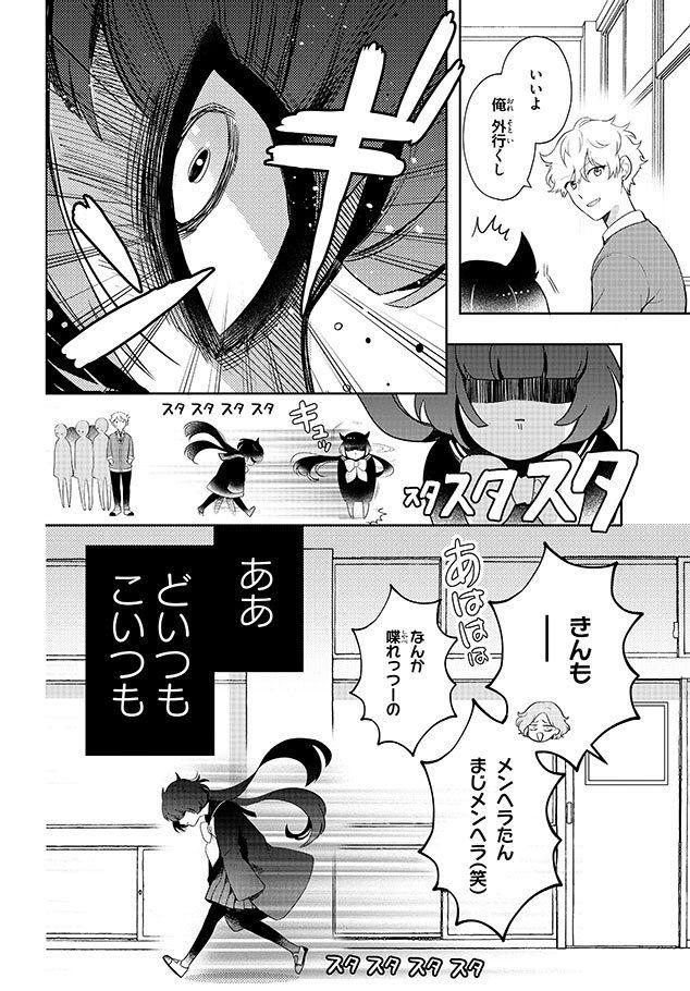 蒼木スピカ 乙女怪獣2巻1 23発売 Nakiringo さんの漫画 26作目 ツイコミ 仮 画像あり 面白い漫画 漫画 オリジナル 漫画
