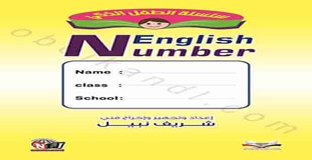 تعليم الارقام الانجليزية للاطفال من 1 الى 20 English Numbers In 2020 English Class English Class