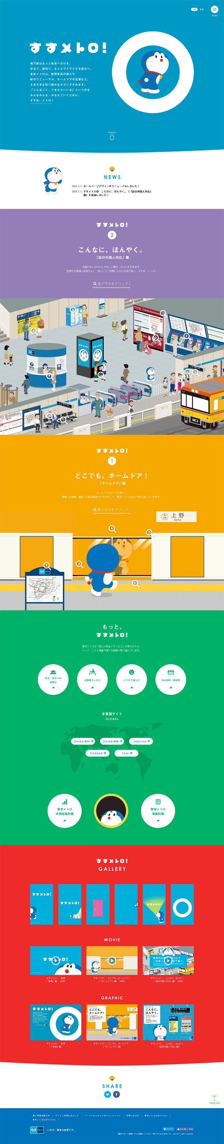 すすメトロ【サービス関連】のLPデザイン。WEBデザイナーさん必見!ランディングページのデザイン参考に(かわいい系)