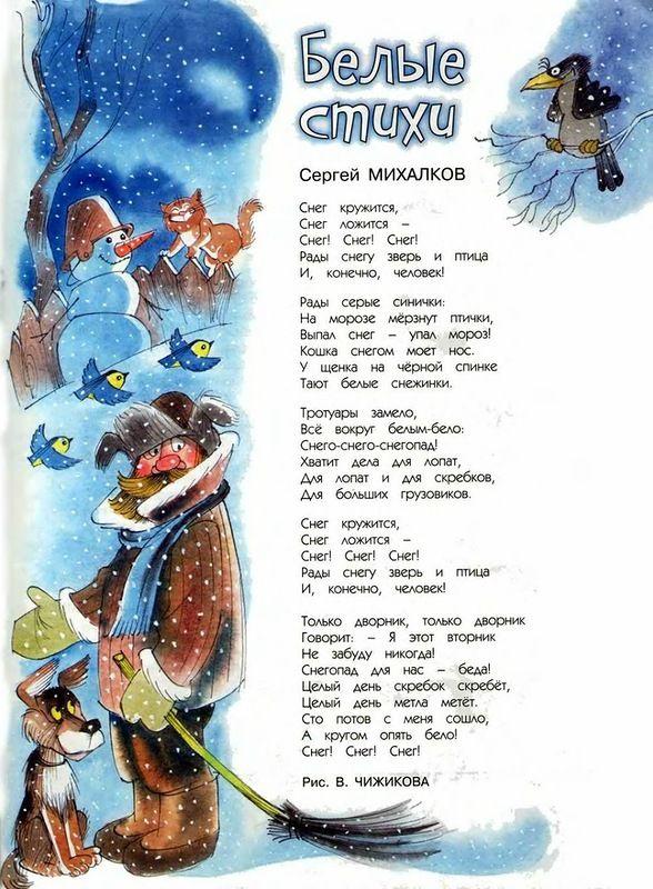 White Poem (Illustration for Sergey Mikhailov)