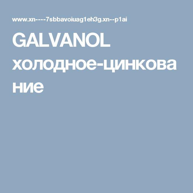 GALVANOL холодное-цинкование