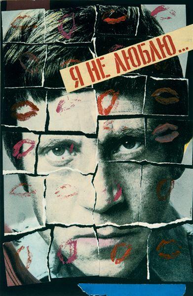 Боксер Юрий Борисович — Московский плакат