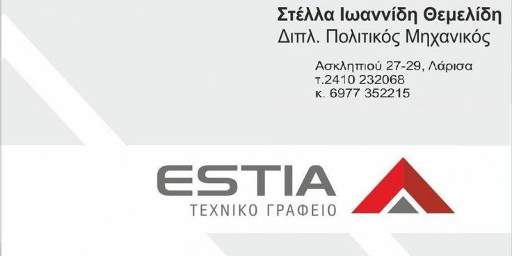 ΜΠΑΝΙΟ ΜΕ ΠΡΟΣΩΠΙΚΟΤΗΤΑ » estia-larisa.gr