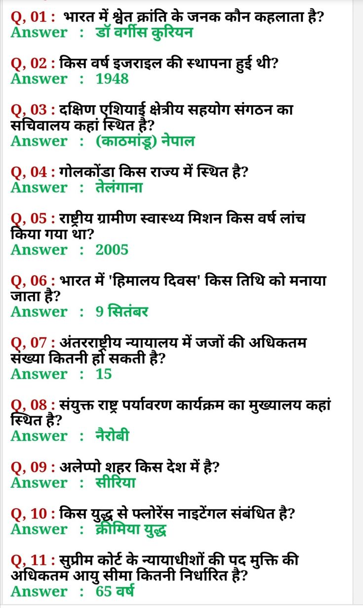 GK 2020 In Hindi in 2020   Science quotes, This or that ...